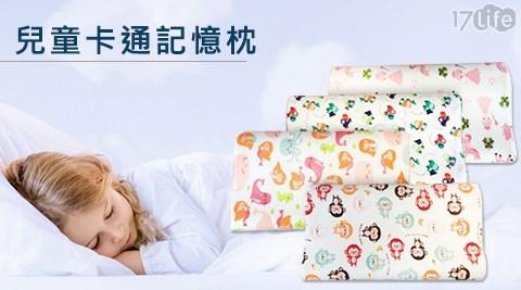 兒童/記憶枕/卡通/枕頭/幼童/小孩/寢具