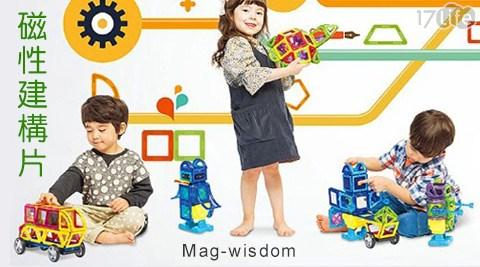 Mag-wisdom/磁性建構片/兒童啟發/玩具