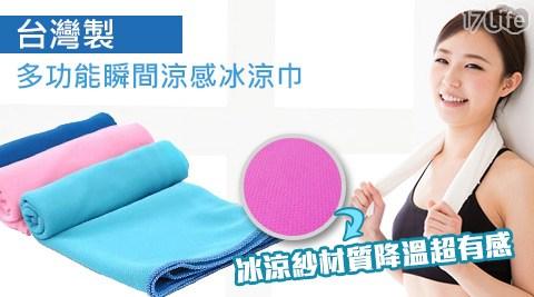 平均每入最低只要49元起(3入免運)即可享有台灣製多功能瞬間涼感冰涼巾1入/4入/8入,顏色隨機:粉色/淺藍色/深藍色。