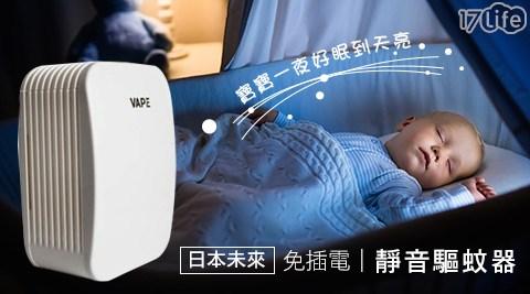 日本/免插電/嬰兒/孕婦/靜音/驅蚊器/防蚊/戶外