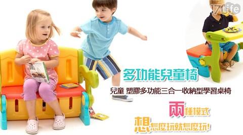兒童桌椅/塑膠多功能三合一收納型學習桌椅/學習桌椅/兒童/桌椅/桌/椅