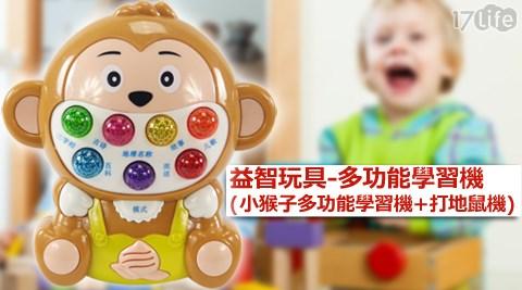 益智玩具-多功能學習機