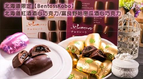 平均每顆最低只要21元起(含運)即可享有【BentossKobo】北海道限定巧克力20顆/40顆/80顆(20顆/盒),口味:北海道紅酒酒心巧克力/富良野哈密瓜酒心巧克力。
