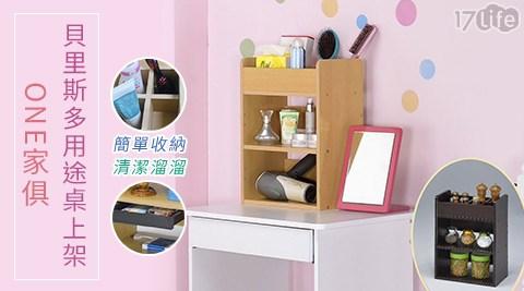 ONE/家俱/貝里斯多用途桌上架/多用途/桌上架/架子/桌上櫃/收納架/收納櫃/收納格/收納