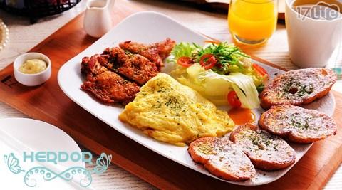 HERDOR禾多/禾多/CAFE/東區/義大利麵/早午餐/蔬食/鹹派