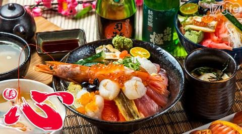 真心日本料理-抵用券