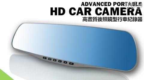 FULL HD1080P後照鏡行車紀錄器