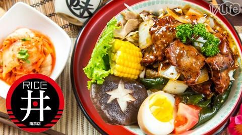 RICE DON/創意丼飯/串燒/丼飯/日式/南京東路/烤肉/照燒/牛排/泰式