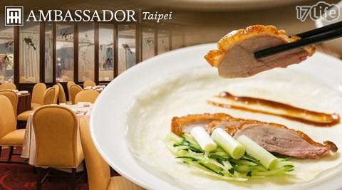 台北國賓大飯店《川菜廳》-掛爐烤鴨兩吃