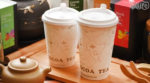 沁春茶堂TEARASA/茶/飲料/現泡/紅茶/綠茶/烏龍茶/金萱/翠玉/四季春/鐵觀音
