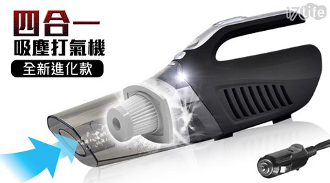 ZeroDust-四合一多功能吸塵打氣機(全新進化款)
