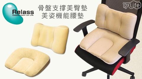 Relass-美姿美臀機能腰墊坐墊