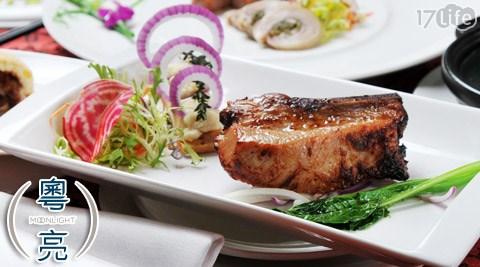 粵亮/ 廣式料理 /牛小排/松阪豬