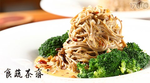食蔬茶齋?新潮蔬果餐-蔬食輕鬆吃套餐