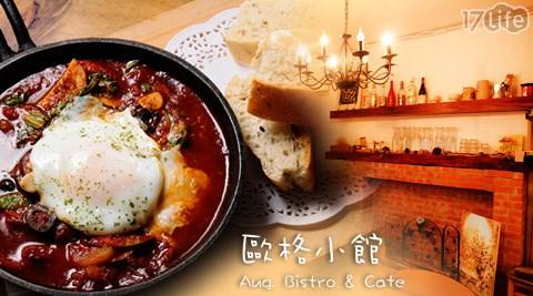 Aug/歐格小館/下午茶/手工麵包/甜點