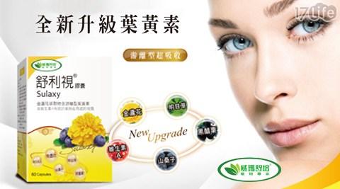舒利視-複方金盞花葉黃素