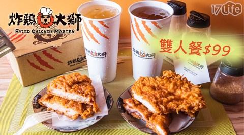 炸鷄大獅/桃園好吃雞排/3Q/2派克/雞排
