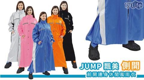 JUMP-飄美側17 好 康開連身休閒風雨衣