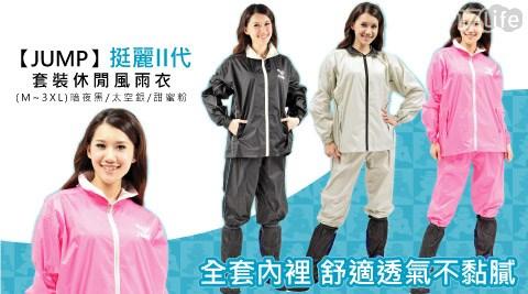 平均每件最低只要850元起(含運)即可購得【JUMP】挺麗II代套裝休閒風雨衣1件/2件/4件/8件,顏色:暗夜黑/太空銀/甜蜜粉,多種尺寸可選!