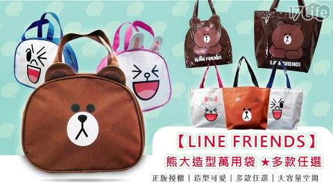 LINE FRIENDS-造型萬用袋/熊大輕質造型造型袋/熊大輕質造型萬用袋/便當袋