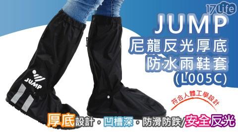 平均每雙最低只要399元起(含運)即可購得【JUMP】厚底尼龍安全反光鞋套(L005C)1雙/2雙/4雙/8雙,多尺碼任選。
