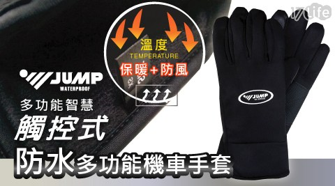 JUMP素色防水防滑智慧多功17life 折價 券能機車手套(質感黑)