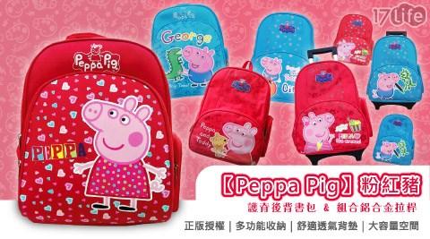 Peppa Pig/粉紅豬/佩佩豬/護脊書包/書包/拉桿書包/包包