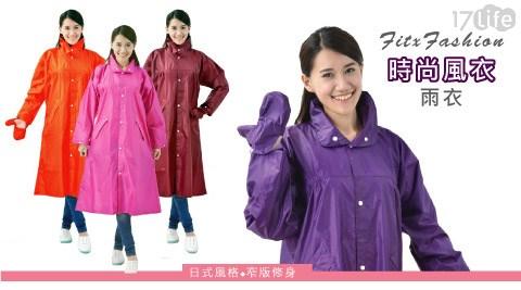 JUMP-時尚休閒風雨17life 旅遊衣窄版修身