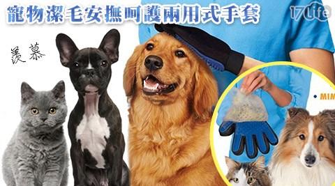 寵物/潔毛/安撫/呵護/2用式/手套