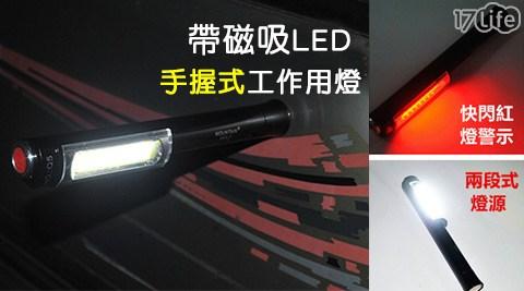 汽車/修護/設備/45°/手握式/充電/LED燈/JTC-561/帶磁吸/led/手握式/工作用燈/帳棚燈