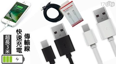 平均每入最低只要82元起(含運)即可享有最新款超長3米快速充電傳輸線1入/2入/4入/8入/16入/32入,款式:iPhone-Lightning/安卓-Micro USB,顏色:黑色/白色(隨機出貨)。