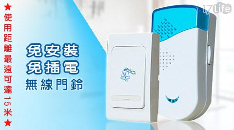 多功能/家用/免插電/遠距/無線/門鈴
