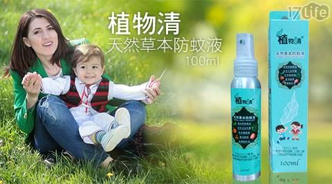 植物清-天然草本防蚊液(100ml)