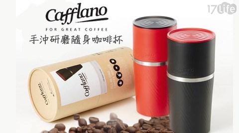 平均每入最低只要1480元起(含運)即可購得【Cafflano】韓國Klassic All-in-one手沖研磨隨身咖啡杯1入/2入,顏色:時尚黑/經典紅,零件保固一年。