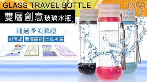 SINOGLASS-創意雙層耐熱玻璃隨身瓶