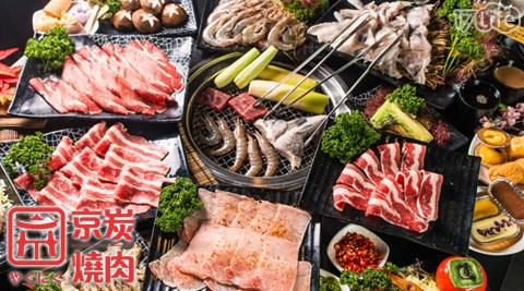 京炭燒肉-平日單人晚餐吃到飽