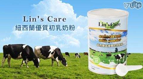 平均最低只要667元起(含運)即可享有【Lin's Care】紐西蘭優質初乳奶粉(即期品)平均最低只要667元起(含運)即可享有【Lin's Care】紐西蘭優質初乳奶粉(即期品):1罐/2罐/3罐。