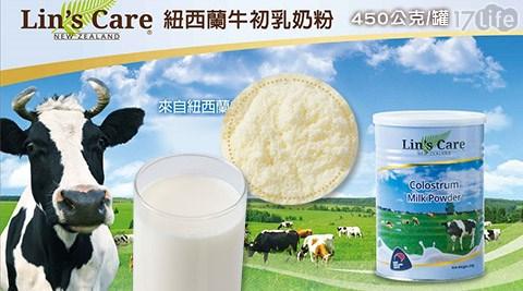 Lin's Care/紐西蘭/優質/初乳/奶粉