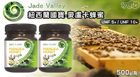 只要1,015元起(含運)即可享有【Jade Valley】原價最高6,900元紐西蘭國寶-麥盧卡蜂蜜(500g)只要1,015元起(含運)即可享有【Jade Valley】原價最高6,900元紐西蘭國寶-麥盧卡蜂蜜(500g):(A)麥盧卡蜂蜜(UMF 5+)1瓶/2瓶/3瓶/(B)麥盧卡蜂蜜(UMF 10+)1瓶/2瓶/3瓶。