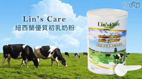 平均每罐最低只要824元起(含運)即可購得【Lin's Care】紐西蘭優質初乳奶粉1罐/2罐/3罐(450g/罐)。
