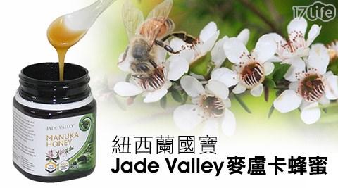 紐西蘭國寶【Jade Valley】麥盧卡蜂蜜(UMF15+)/紐西蘭/麥盧卡/蜂蜜/蜜