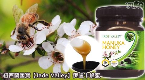 紐西蘭國寶【Jade Valley】麥盧卡蜂蜜(UMF 10+)/UMF 10+/Jade Valley/紐西蘭/麥盧卡/蜂蜜/蜜
