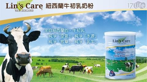 平均每罐最低只要900元起(含運)即可享有【Lin's Care】紐西蘭優質初乳奶粉1罐/2罐/3罐/6罐(450g/罐)。