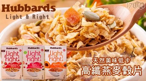 紐西蘭Hubbards Light & Right-天然美味低卡高纖燕麥穀片