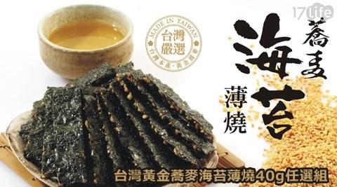 玉民/台灣/蕎麥/海苔薄燒
