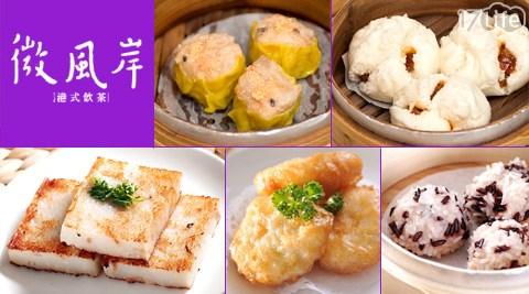 微風岸港式飲茶餐廳/承億文旅/微風岸/燒賣/港式/蘿蔔糕/豉汁/排骨飯/飲茶