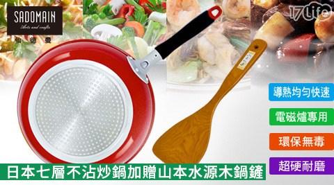 平均每組最低只要745元起(含運)即可購得【仙德曼】日本七層不沾炒鍋加贈山本水源木鍋鏟1組/2組。