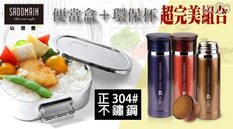 仙德曼/不銹鋼/便當盒/16cm/環保/保冷/保溫瓶/保溫杯