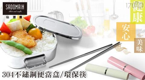 仙德曼-便當盒+環保筷組系列