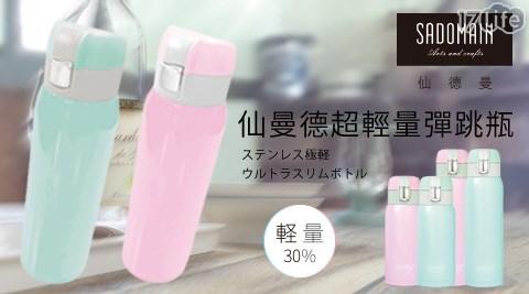 只要400元起(含運)即可享有【仙德曼】原價最高1,800元超輕量30%彈跳保溫瓶只要400元起(含運)即可享有【仙德曼】原價最高1,800元超輕量30%彈跳保溫瓶:(A)保溫瓶(360ML)1入/2入/(B)保溫瓶(520ML)1入/2入,顏色:藍色/粉紫色。